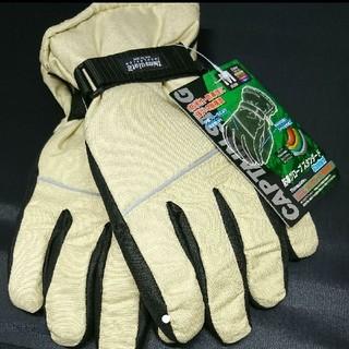 キャプテンスタッグ(CAPTAIN STAG)の新品  キャプテンスタッグ  防寒グローブ  手袋(手袋)