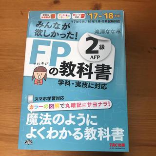 タックシュッパン(TAC出版)のFPの教科書 FP2級(資格/検定)