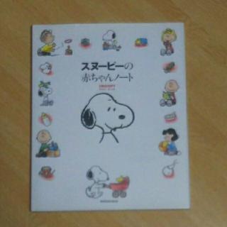 スヌーピー(SNOOPY)のスヌーピーの赤ちゃんノート(住まい/暮らし/子育て)