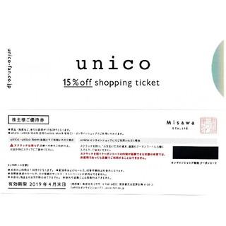 ウニコ(unico)のミサワ 株主優待 unico  15%割引券 1枚(ショッピング)