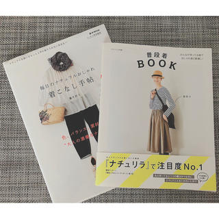 宝島社 - ☆送料込☆ 着こなし手帳 轟木節子&普段着BOOK 香菜子 2冊セット¨̮♡