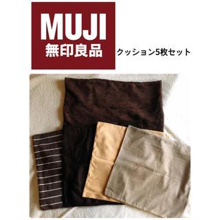 ムジルシリョウヒン(MUJI (無印良品))の☆送料込☆ MUJI 無印良品 茶系クッション5枚セット⑅︎◡̈︎*(クッションカバー)