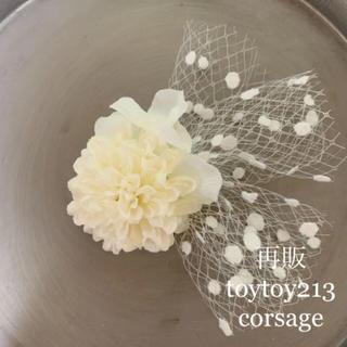 再販❤︎ toytoy213/4 コサージュ ヘア シンプル 結婚式 セレモニー(コサージュ/ブローチ)