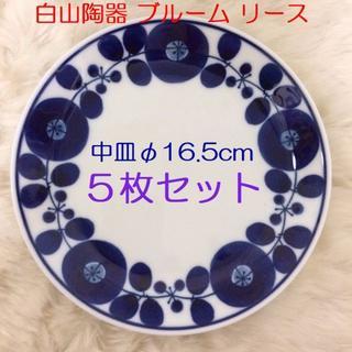 ハクサントウキ(白山陶器)のコメントで5%引き! 白山陶器 ブルーム リース プレートS 5枚(食器)