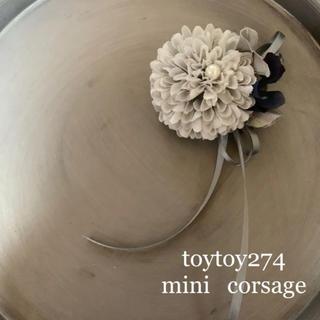 再販❤︎ toytoy274/5 小さなコサージュ 髪飾り グレー 卒業 入学(コサージュ/ブローチ)