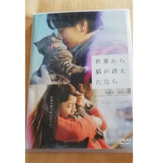 ショウガクカン(小学館)のDVD世界から猫が消えたなら(日本映画)
