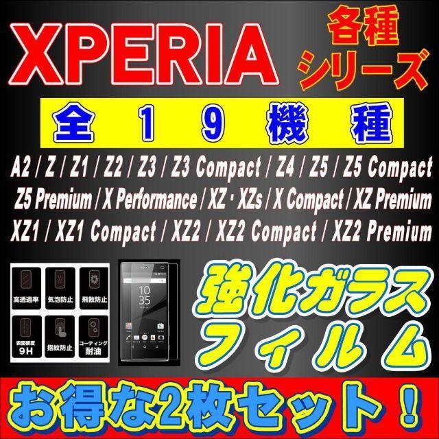 Xperia 全19機種 強化ガラス 保護フィルム 2枚セット スマホ/家電/カメラのスマホアクセサリー(保護フィルム)の商品写真
