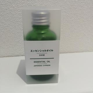 ムジルシリョウヒン(MUJI (無印良品))のエッセンシャルオイル  1本(エッセンシャルオイル(精油))