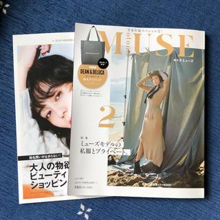 タカラジマシャ(宝島社)のオトナミューズ♡2月号(ファッション)