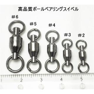 高品質 ボールベアリング スイベル #4 25個 溶接2リング付き(その他)