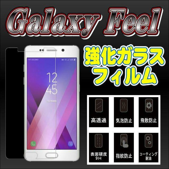 Galaxy Feel SC-04J 強化ガラスフィルム スマホ/家電/カメラのスマホアクセサリー(保護フィルム)の商品写真
