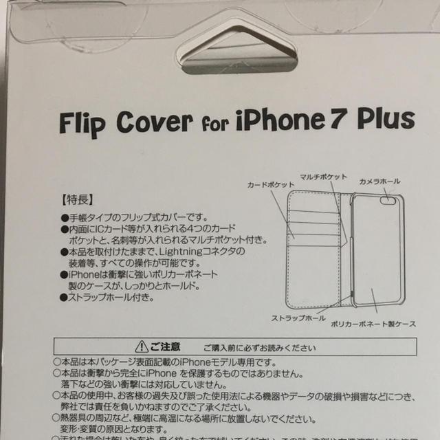 スヌーピー スマホケース  iPhone 7plus   スマホ/家電/カメラのスマホアクセサリー(iPhoneケース)の商品写真