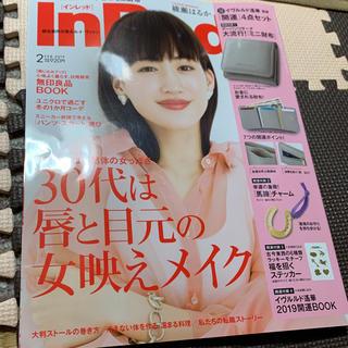 宝島社 - InRed 最新2月号