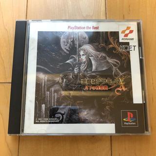 PlayStation - 悪魔城ドラキュラX 月下の夜想曲    PlayStation.1
