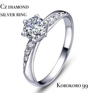Czダイヤモンド シルバー リング 【8号】(リング(指輪))