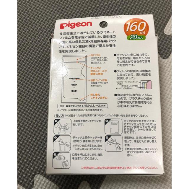 Pigeon(ピジョン)のPigeon 母乳フリーザーパック キッズ/ベビー/マタニティの授乳/お食事用品(その他)の商品写真