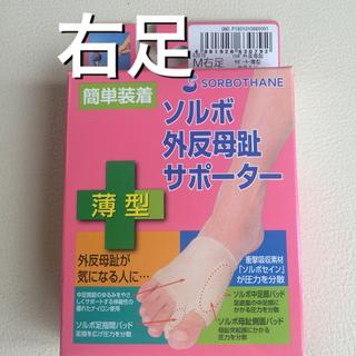 ソルボ(SORBOTHANE)のソルボ外反母趾サポーター 右足用 Mサイズ①(フットケア)