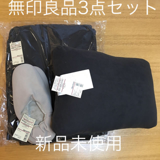 MUJI (無印良品) - ☆新品☆ 無印良品ファブリック3点セット(ブラウン系)