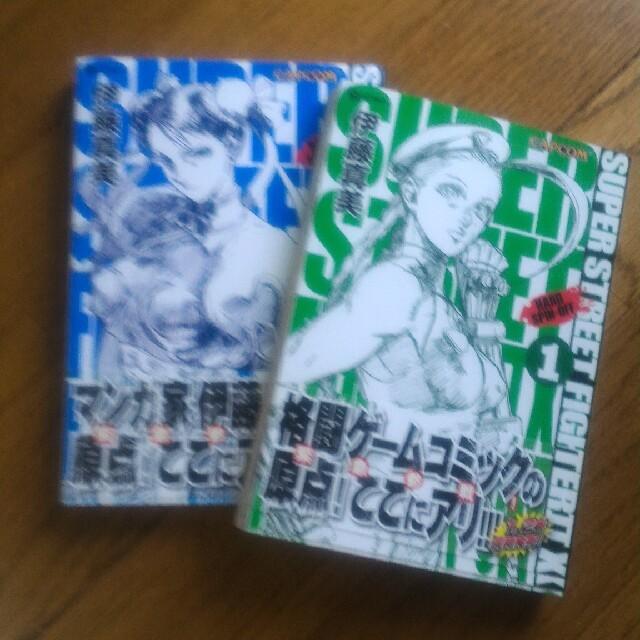 SUPER STREET FIGHTERⅡX HARD SPIN OFF   エンタメ/ホビーの漫画(少年漫画)の商品写真
