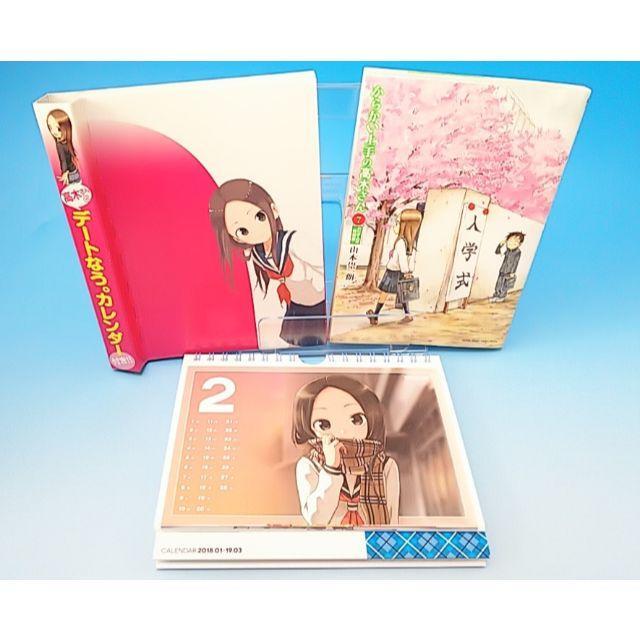 からかい上手の高木さん 全巻 セット 「高木さんとデートなう。」カレンダー付き エンタメ/ホビーの漫画(全巻セット)の商品写真