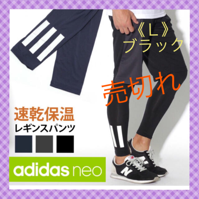 adidas(アディダス)の【アディダス】 裏起毛スポーツインナー レギンス 速乾保湿《L》TAD-1B①L メンズのレッグウェア(レギンス/スパッツ)の商品写真