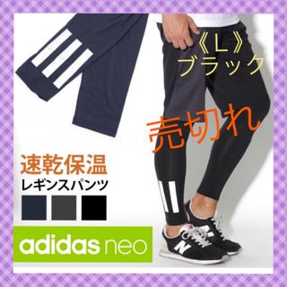 adidas - 【アディダス】 裏起毛スポーツインナー レギンス 速乾保湿《L》TAD-1B①L