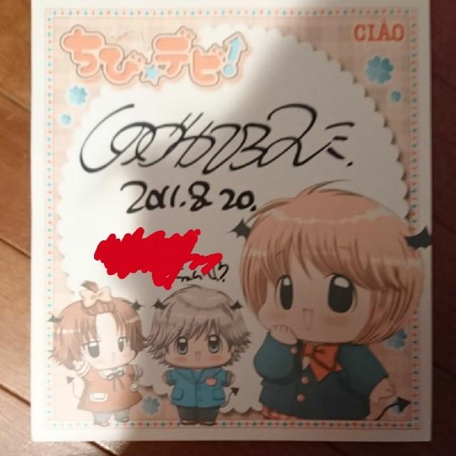 篠塚ひろむ先生 サイン色紙 エンタメ/ホビーの漫画(少女漫画)の商品写真