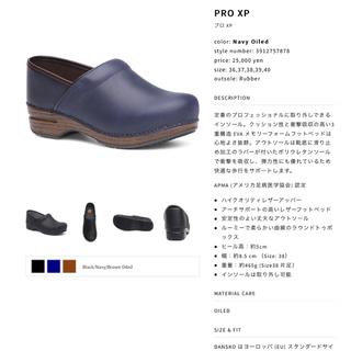 ダンスコ(dansko)のダンスコPro XP Oiled プロ XPネイビーオイルド(ローファー/革靴)