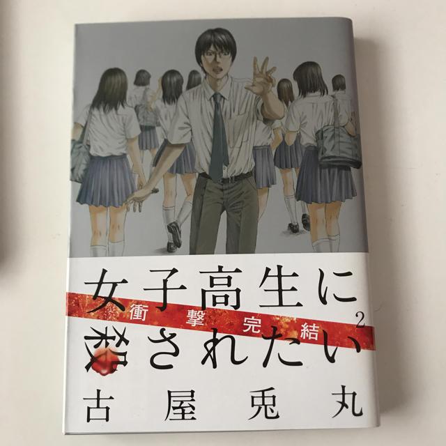 女子高生に殺されたい  古屋兎丸 1.2巻完結 エンタメ/ホビーの漫画(青年漫画)の商品写真