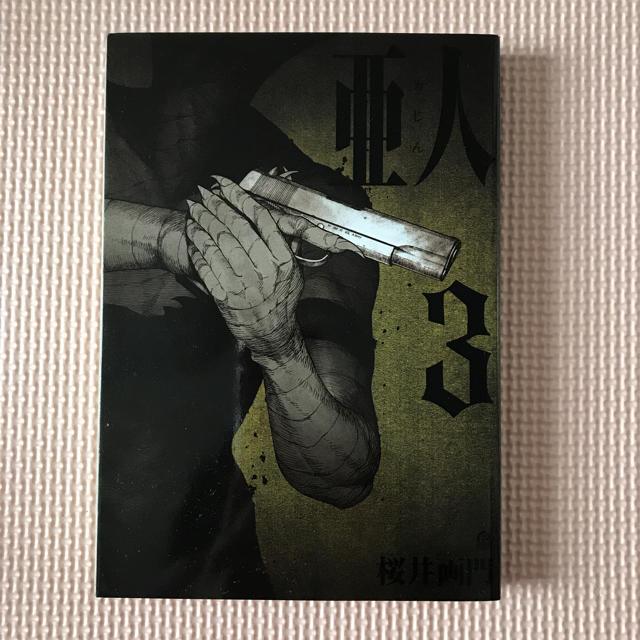 講談社(コウダンシャ)の亜人 1~3巻セット エンタメ/ホビーの漫画(少年漫画)の商品写真