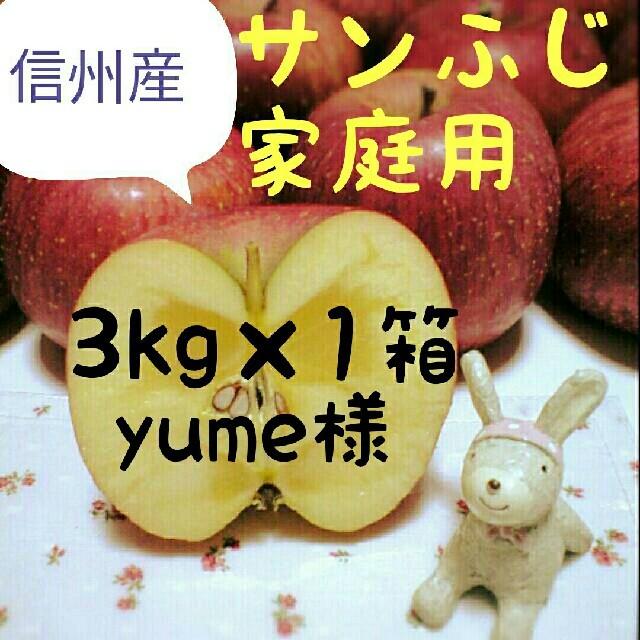 信州産サンふじ家庭用3kg 食品/飲料/酒の食品(フルーツ)の商品写真