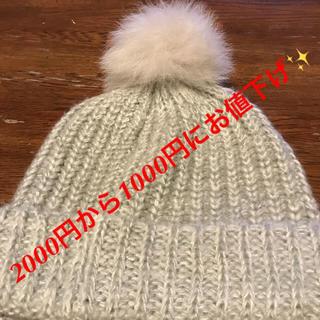 スーパーハッカ(SUPER HAKKA)の2000円から1000円にお値下げ✨ かわいいニット帽(ニット帽/ビーニー)
