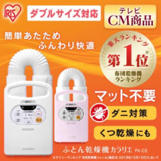 アイリスオーヤマ - 布団乾燥機