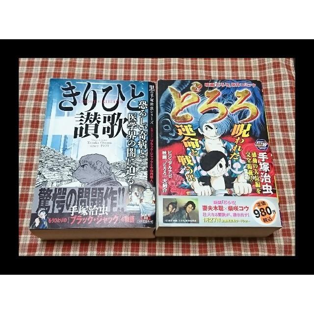 送料込 手塚治虫 どろろ + きりひと讃歌 全巻セット エンタメ/ホビーの漫画