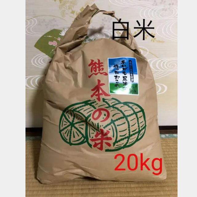 あいがも農法 無農薬 白米20キロ 食品/飲料/酒の食品(米/穀物)の商品写真