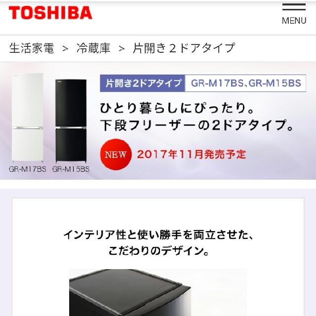 東芝(トウシバ)のTOSHIBA 冷蔵庫 GR-M15BS W/W シェルホワイト スマホ/家電/カメラの生活家電(冷蔵庫)の商品写真