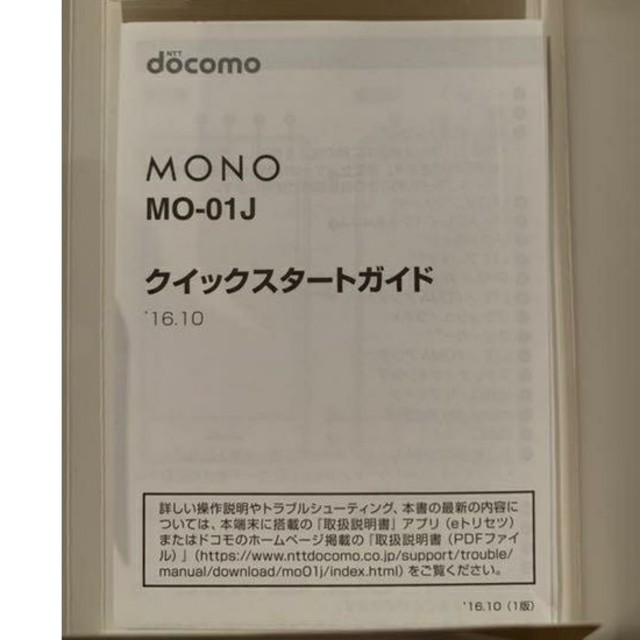 NTTdocomo(エヌティティドコモ)のdocomo ZTE MONO MO-01J white  スマホ/家電/カメラのスマートフォン/携帯電話(スマートフォン本体)の商品写真
