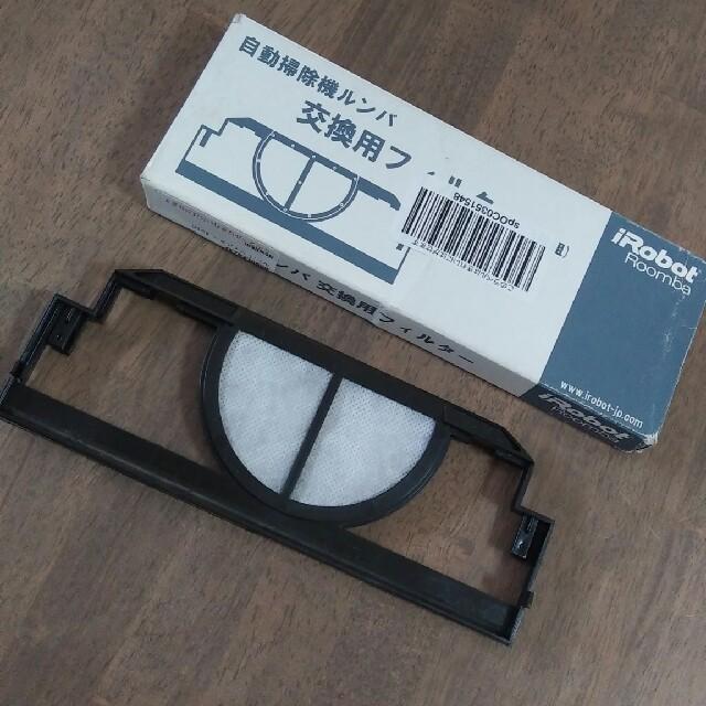 iRobot(アイロボット)のルンバ フィルター2枚 スマホ/家電/カメラの生活家電(掃除機)の商品写真