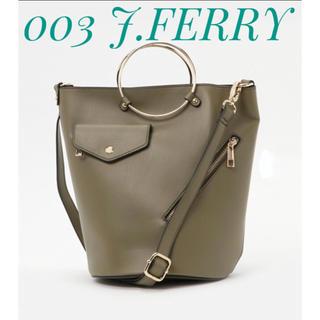 ジェイフェリー(J.FERRY)の003 J.FERRY【秋冬】2way ショルダーバッグ カーキ ミリタリー(ショルダーバッグ)