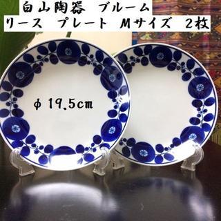 ハクサントウキ(白山陶器)の【新品】手描き 白山陶器 ブルーム リース プレート φ19.5cm 2枚(食器)