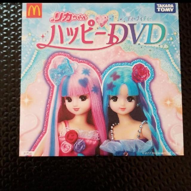 マクドナルド(マクドナルド)のおもちゃ エンタメ/ホビーのおもちゃ/ぬいぐるみ(キャラクターグッズ)の商品写真