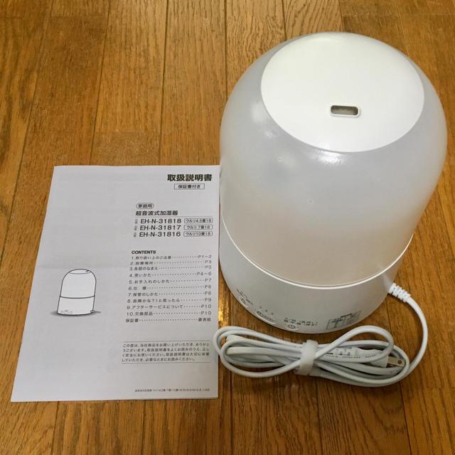 ニトリ(ニトリ)のニトリ 超音波加湿器 7畳用 スマホ/家電/カメラの生活家電(加湿器/除湿機)の商品写真