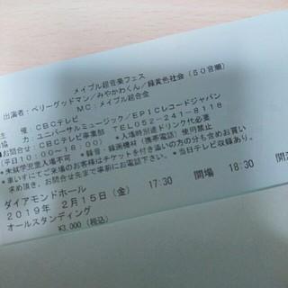 メイプル超音楽フェス チケット(音楽フェス)