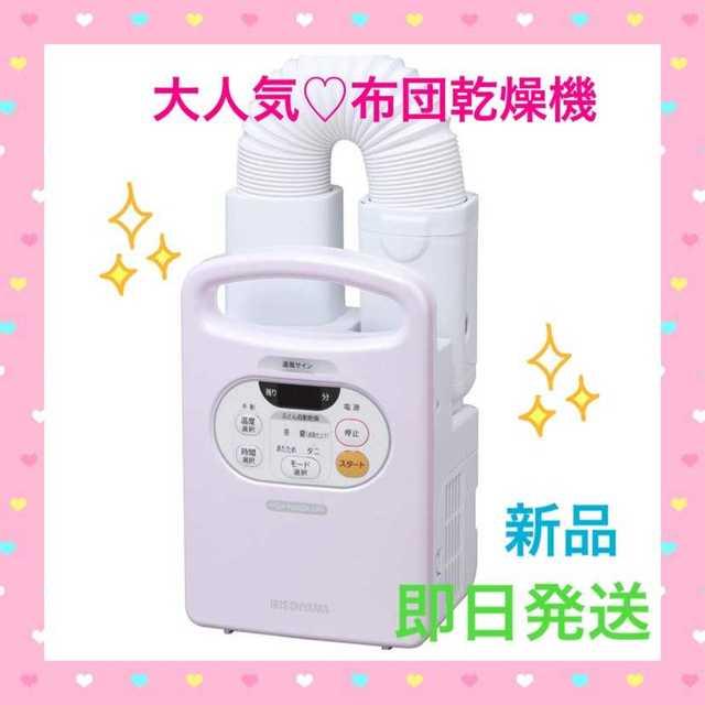 布団乾燥機 カラリエ ピンク 【大人気商品】 スマホ/家電/カメラの生活家電(衣類乾燥機)の商品写真