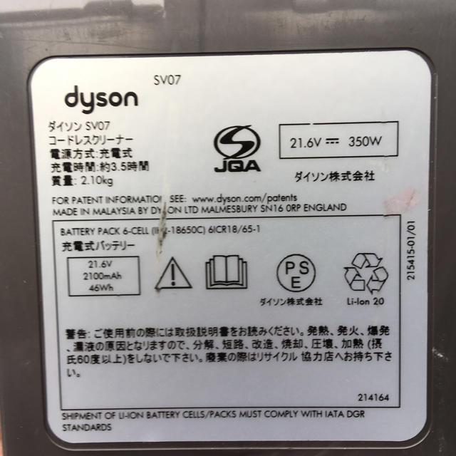 Dyson(ダイソン)のダイソン コードレス スマホ/家電/カメラの生活家電(掃除機)の商品写真