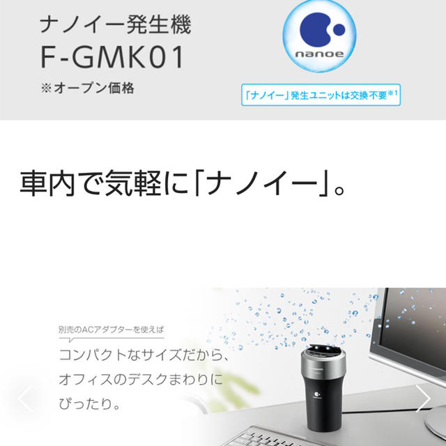 Panasonic(パナソニック)のF-GMK01 ブラック 美品 使用時間10時間。 スマホ/家電/カメラの生活家電(空気清浄器)の商品写真