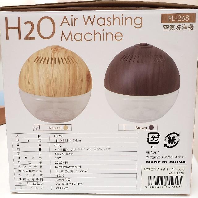 空気洗浄機* スマホ/家電/カメラの生活家電(空気清浄器)の商品写真