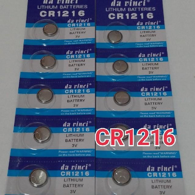 10個 CR1216 ボタン電池 スマホ/家電/カメラの生活家電(その他 )の商品写真