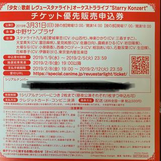 スタァライト  オーケストラライブ 優先申込シリアル(声優/アニメ)