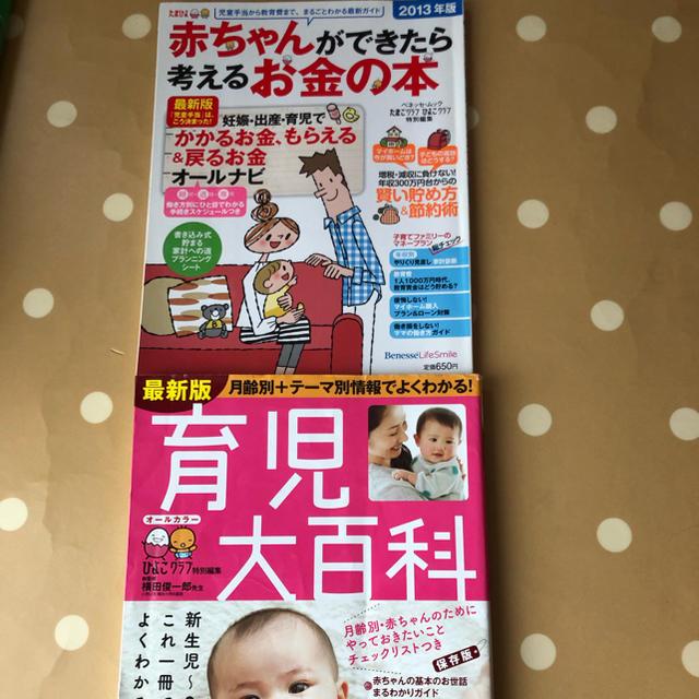 子育て本 エンタメ/ホビーの本(住まい/暮らし/子育て)の商品写真
